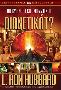 Hogyan alkalmazzuk a Dianetikát? DVD